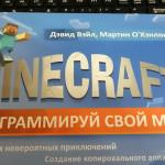 Новогодняя лотерея: выигрыш от MinecraftMain.Ru