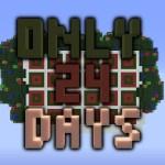 Рождественский календарь (Всего лишь 24 дня)