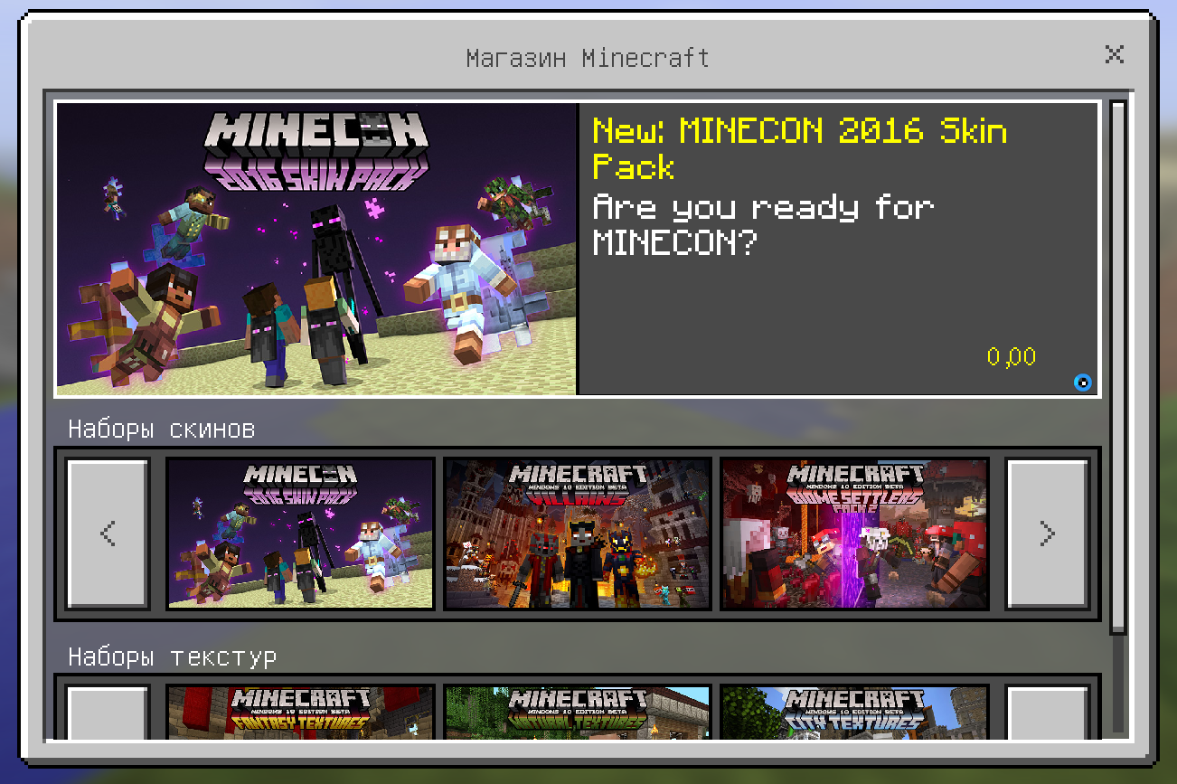 minecon-skinpack-free.png