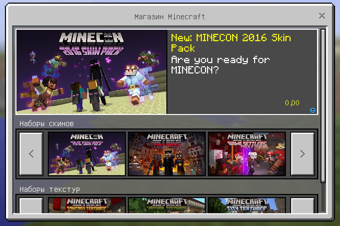 minecon-skinpack-free