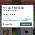 Как получить бесплатно плащи Minecon-2016 на Android