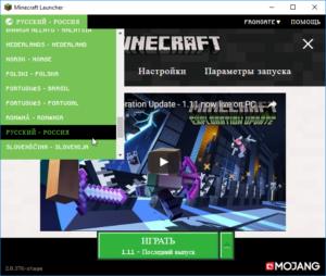 Minecraft ru лаунчер скачать
