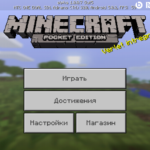 Minecraft Pocket Edition 1.0 build 6