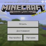 Minecraft Pocket Edition 1.0 build 6