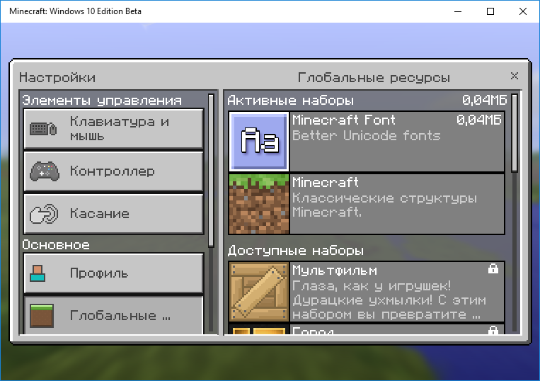 minecraft-font-mcpe-resource-pack