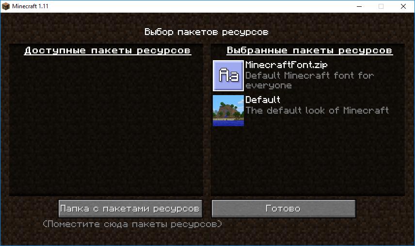 Нормальный шрифт для Minecraft