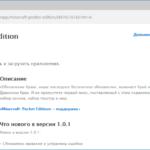 Minecraft Pocket Edition 1.0.1 — только для iOS