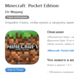 Minecraft Pocket Edition 1.0.1 — только для iOS