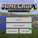 Что нового в Minecraft Pocket Edition 1.0.3 beta
