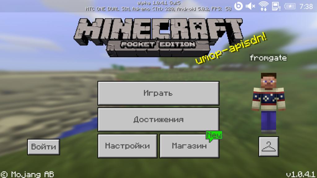 Майнкрафт версия 4 2 0