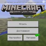 Minecraft Pocket Edition 1.0.4 beta build 2 (1.0.4.1)