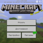 Что нового в Minecraft Pocket Edition 1.0.5 beta 1
