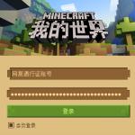 Уже можно скачать китайский Minecraft!