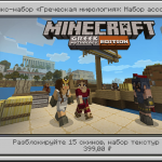 Вышла Minecraft Pocket Edition 1.0.9. А где версия 1.1?!