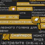 Новая система достижений в Minecraft 1.12