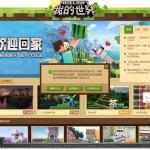 Началась открытое тестирование китайского Майнкрафта