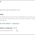 Minecraft Pocket Edition 1.1.7