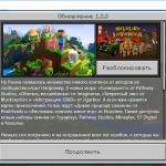 Вышел Minecraft 1.2.2