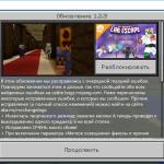 Вышла новая версия Minecraft 1.2.3