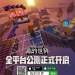 Вышел китайский Minecraft для Android