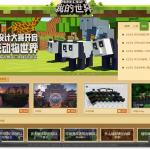 Как запустить китайский Minecraft