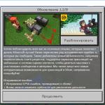 Что нового в Minecraft 1.2.5