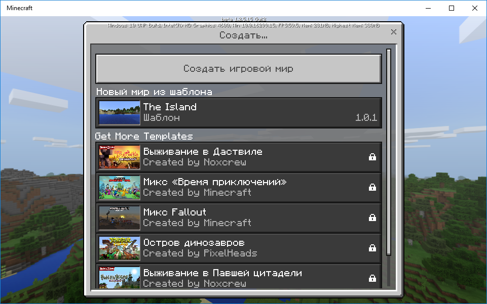 Создание мира Minecraft на основе шаблона Minecraft: The Island