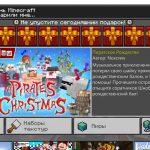 12 дней Minecraft: День первый! На старт! Внимание! Санки!