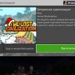 12 дней Minecraft! День второй и попытка заглянуть в будущее
