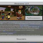 Вышла новая версия Minecraft 1.2.7