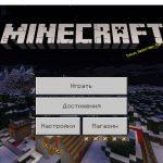 Вышла новая версия Minecraft 1.2.8