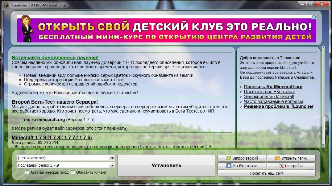 Скачать Майнкрафт Ru Org лаунчер