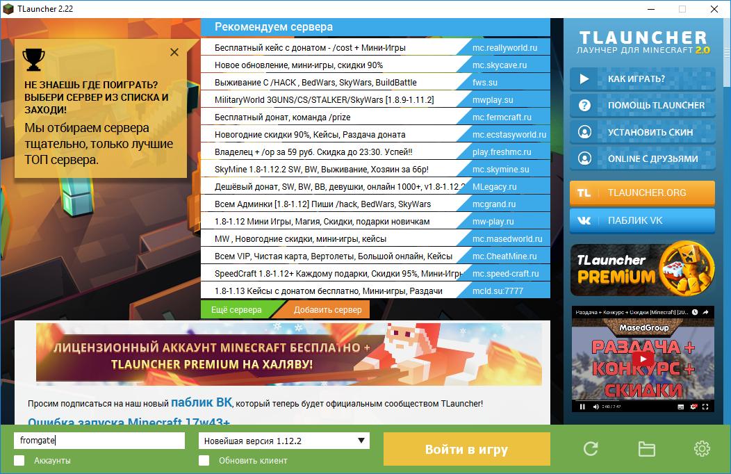 TLauncher 2.22. В лаунчере присутствует реклама: серверов, преимум-аккаунта TLauncher, ютуб-канала, а также реклама новогодней акции, проводимой в группе ВК