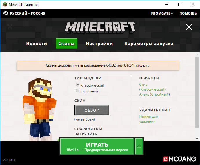 В Minecraft Bedrock добавлена поддержка HD-скинов! · Главный по