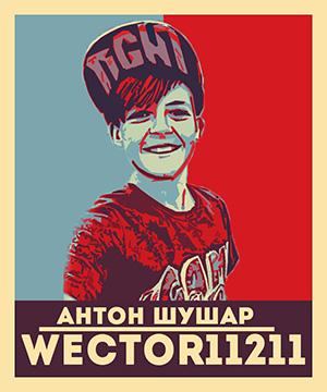 Аватарка Антона из ВК