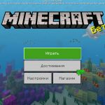 Вышла бета-версия Minecraft Bedrock 1.5.0.4