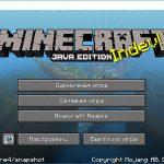 Обновление Minecraft 1.13 пре-релиз 4