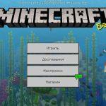 Новая бета-версия Minecraft Bedrock 1.6.0.5