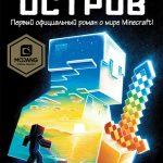 Minecraft: Остров — книга о Майнкрафте переведена на русский язык