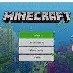 Вышла новая версия Minecraft 1.6.0