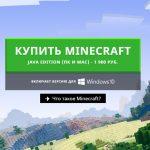 Халява кончилась: К Minecraft Java Edition больше не будет прилагаться версия для Windows 10