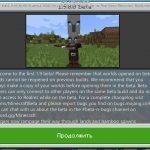 Вышла новая бета-версия Minecraft Bedrock 1.9.0.0