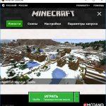 В Minecraft Java Edition будет обновлён лаунчер
