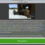 Разбойничьи набеги в новой бета-версии Minecraft 1.11.0.3