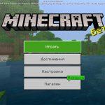 Разорители и деревни —Новая бета-версия Minecraft 1.11.0.1