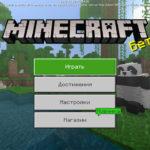 Крестьяне, торговцы, разбойники: Новая бета-версия Minecraft 1.11.0.4