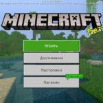 Вышла новая бета-версия Minecraft Bedrock 1.11.0.7