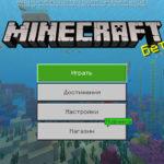 Новая бета-версия Minecraft Bedrock 1.12.0.3
