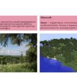 Яндекс.Уроки воспользовались игрой Minecraft для обучения школьников